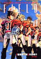 アイシールド21イラスト集 FIELD of COLORS (ジャンプコミックス)