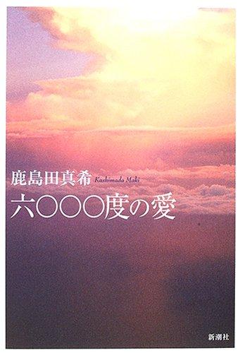 六〇〇〇度の愛