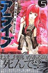 アライブ最終進化的少年 5 (5) (月刊マガジンコミックス)