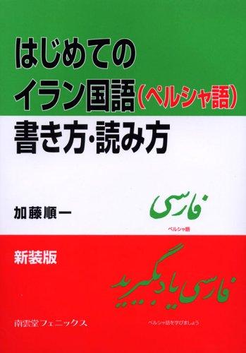 はじめてのイラン国語(ペルシャ語)書き方・読み方