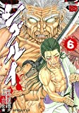シグルイ 6 (チャンピオンREDコミックス)