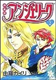 アンジェリーク (2) (単行本コミックス)
