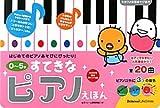 たまひよ楽器あそび絵本 0~5才 すてきなピアノえほん
