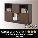 扉3枚付き木製オープンラック3列2段ブラウン (低ホルムアルデヒド ☆☆☆等級)