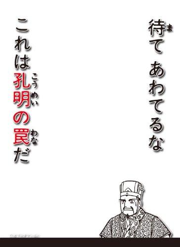キャラクタースリーブプロテクター 【世界の名言】 三国志 「待て あわてるな これは孔明の罠だ」