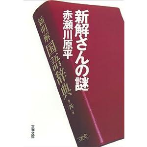 新解さんの謎 (文春文庫) [Kindle版]