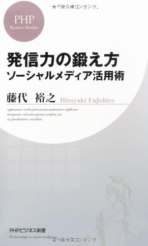 発信力の鍛え方 (PHPビジネス新書)