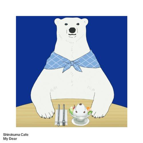 しろくまカフェ~シロクマ~