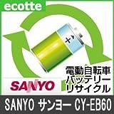 【お預かりして再生】 CY-EB60 三洋 サンヨー 電動自転車 バッテリー リサイクル サービス Li-ion
