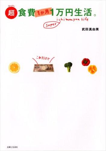 超(スーパー)食費1か月1万円生活。