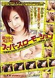 スーパースローモーション [DVD]