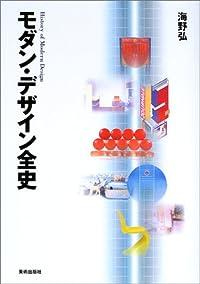 モダン・デザイン全史