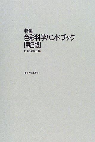 新編色彩科学ハンドブック