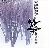 箏曲名作選(二)松浦検校