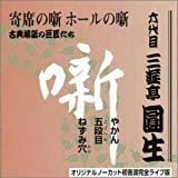 六代目 三遊亭圓生集 (3) やかん / 五段目 / ねずみ穴
