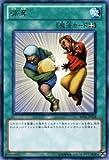 遊戯王カード 【 強奪 】BE01-JP018-R 《遊戯王ゼアル ビギナーズ・エディションVol.1》