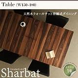 IKEA・ニトリ好きに。天然木ウォールナット伸縮式ダイニング【Sharbat】シャルバート/テーブル(W150) | ウォールナットブラウン