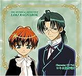 魔探偵ロキ RAGNAROK キャラクターCD Vol.1