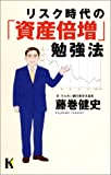 リスク時代の「資産倍増」勉強法 (講談社ニューハードカバー)
