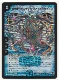 超神星ペテルギウス・ファイナルキャノン DM22S2 「不死鳥編 第4弾 超神龍雷撃(ザ・ドラゴニック・ノヴァ)」