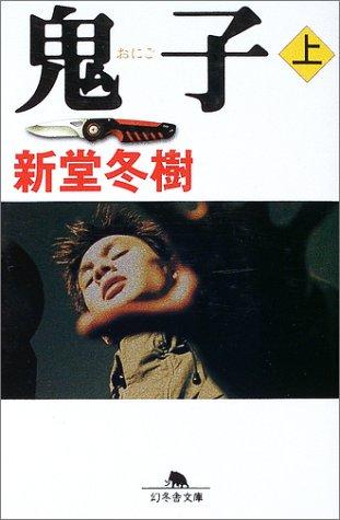 鬼子〈上〉 (幻冬舎文庫)