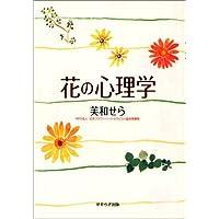 花の心理学