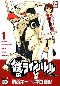 鉄のラインバレル 1 (1) (チャンピオンREDコミックス)