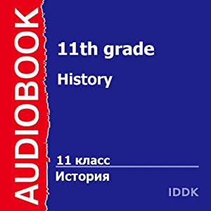 History for 11th Grade [Russian Edition] | [V. Suvorova]