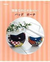 【バーゲンブック】 簡単なのにかわいいバッグとポーチ 増補新版