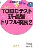 TOEICテスト新・最強トリプル模試〈2〉