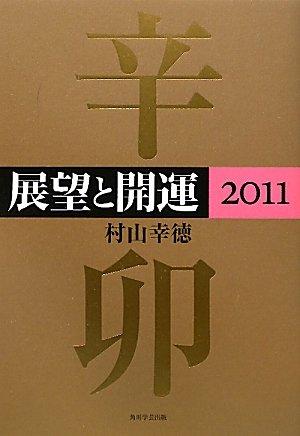 展望と開運2011