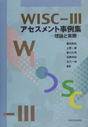 WISC‐3アセスメント事例集―理論と実際