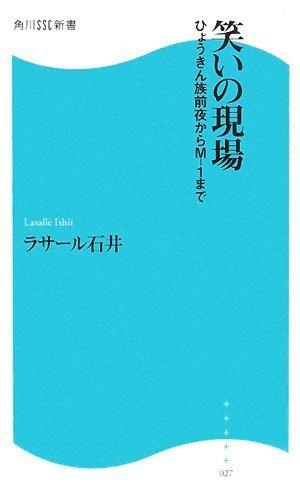 笑いの現場―ひょうきん族前夜からM‐1まで (角川SSC新書)