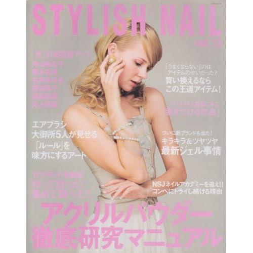 Stylish nail (Vol.13) (レッスンシリーズ)