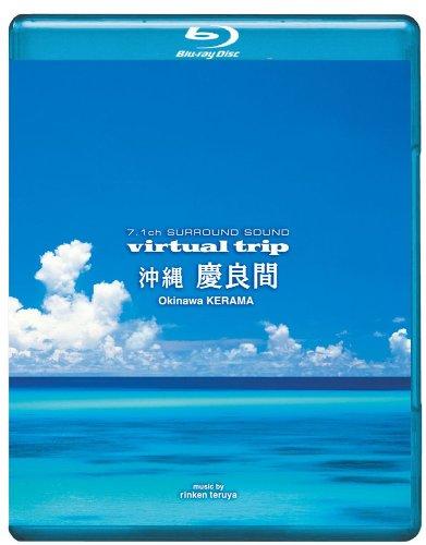 virtual trip 沖縄 慶良間(低価格版) [Blu-ray]
