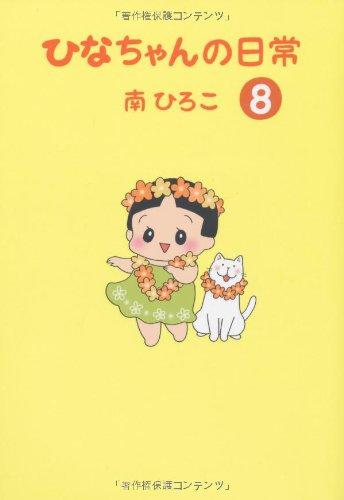 ひなちゃんの日常8 (産経コミック)