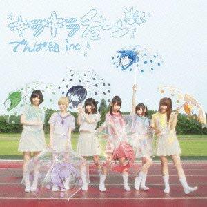 キラキラチューン/Sabotage (初回限定盤B) CD+DVD