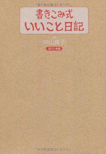 2012年版 書きこみ式 いいこと日記