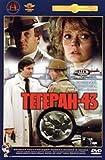 Teheran 43: Spy Ring (Tegeran - 43) by Naumov Vladimir Vladimir Naumov