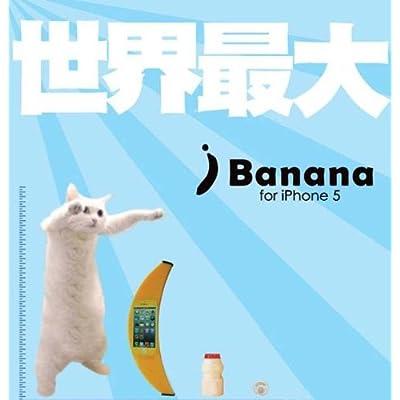 [i Banana for iPhone5/5s] 巨大バナナ型 シリコン ケース (イエロー)