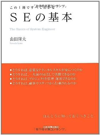 この1冊ですべてわかる SEの基本