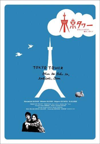 東京タワー オカンとボクと、時々、オトン DVD-BOX