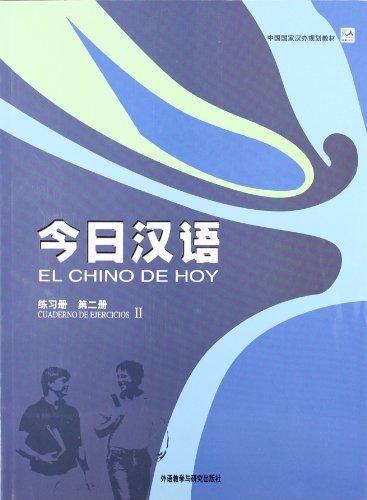 el-chino-de-hoy-2-cuadernos-de-ejercicios