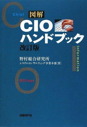 図解 CIOハンドブック 改訂版