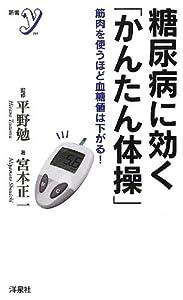 糖尿病に効く「かんたん体操」 (洋泉社新書y)
