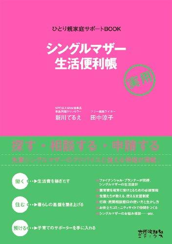 シングルマザー生活便利帳 (ひとり親家庭サポートBOOK)