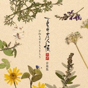 夏目友人帳 参・肆 音楽集 ひねもすきらりきらり