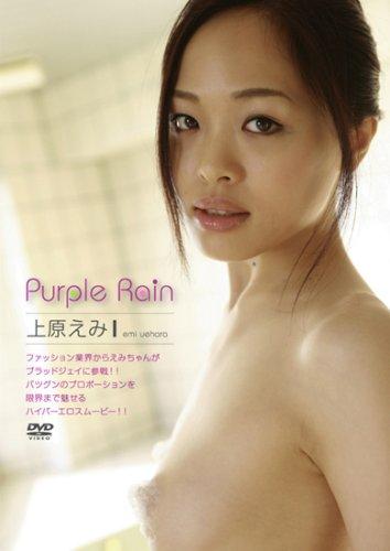 purple rain 上原えみ 画像