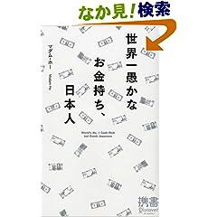 世界一愚かなお金持ち、日本人 (ディスカヴァー携書 18)
