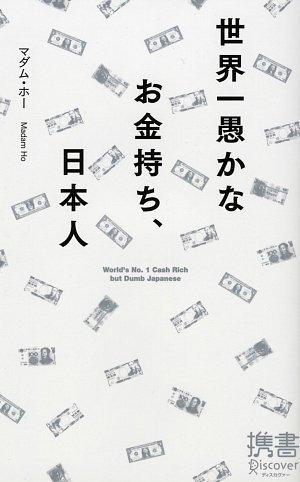世界一愚かなお金持ち、日本人